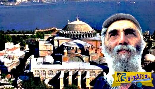 Γέροντας Παΐσιος για Τουρκία: Έχει ήδη αρχίσει η αντίστροφη μέτρηση θα διαμελισθεί σε κομμάτια!