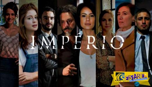Imperio - Επεισόδιο 1, 2, 3, 4, 5, 6, 7, 8, 9, 10, 11, 12, 13, 14, 15