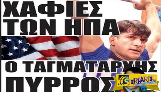 Χαφιές των ΗΠΑ ο Ταγματάρχης Πύρρος Δήμας - Δείτε το επίμαχο δημοσίευμα!