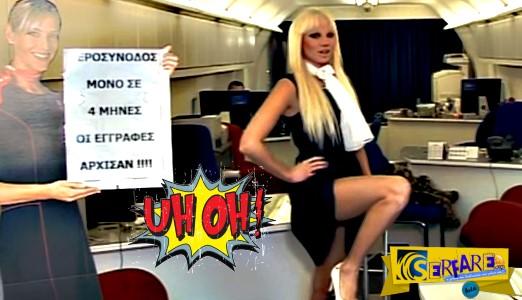 Η Τζούλια ξαναχτυπά ... πετάει μπούτι σε διαφημιστικό σποτ και γίνετε χαμός!