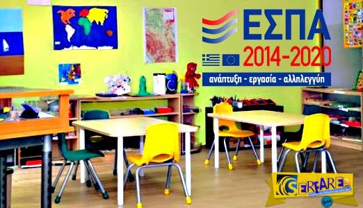 ΕΣΠΑ 2016-2017 Παιδικοί Σταθμοί: Δείτε τα τελικά αποτελέσματα | eetaa.gr