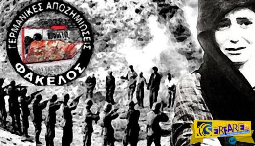 """Έκθεση """"βόμβα"""" για τις γερμανικές αποζημιώσεις! """"Αν χρειαστεί πάμε και δικαστικά""""! Πόσα ζητάει η Ελλάδα"""