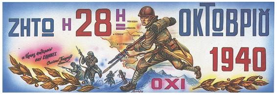 28-oktovriou-1940-oxi-1