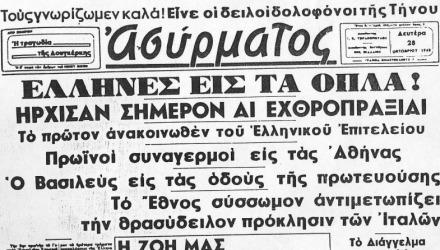 28-oktovriou-1940-oxi-3