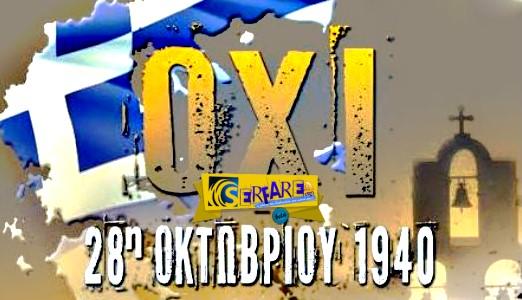 28 Οκτωβρίου 1940 - To OXI των Ελλήνων!