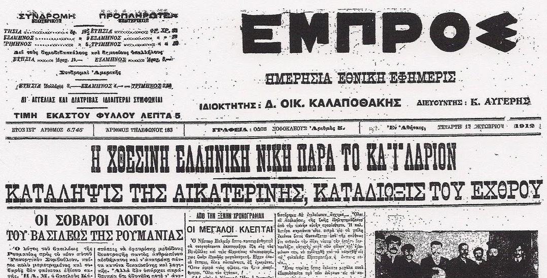 Απελευθέρωση Κατερίνης - 16η Οκτωβρίου 1912