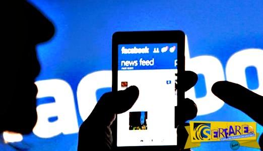 Τί ξέρει το Facebook για σένα; Πολλά περισσότερα απ' όσα νομίζεις!