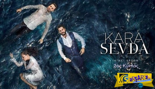 Kara Sevda 2ος Κύκλος επεισόδια: Όλα όσα θα δούμε!