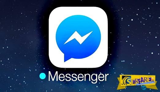 Tο νέο εργαλείο του Messenger που μειώνει τον λογαριασμό του κινητού!