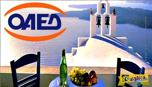 ΟΑΕΔ - Κοινωνικός τουρισμός: Πώς θα κάνετε δωρεάν διακοπές ...