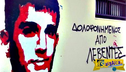 """Λεπτομέρειες - σοκ για τα βασανιστήρια στον Βαγγέλη Γιακουμάκη ... Το δωμάτιο του """"τρόμου"""" για τον άτυχο φοιτητή!"""