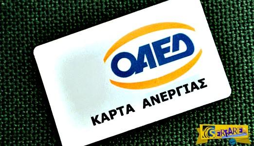 Ανανέωση κάρτας ανεργίας
