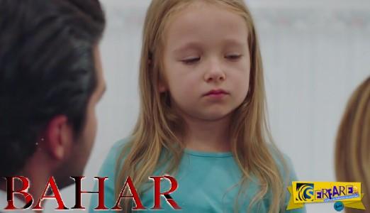 Bahar επεισόδια star: Η Πρόνοια παίρνει την Νουράν ...