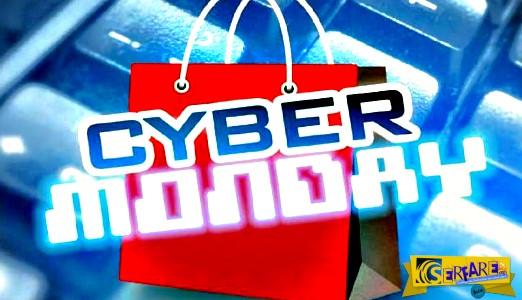 Η Black Friday έφυγε αλλά ήρθε η Cyber Monday!