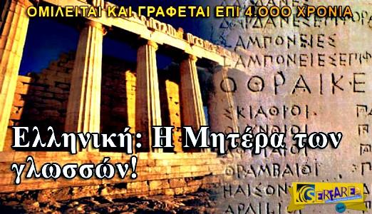 Η οικουμενικότητα της ελληνικής γλώσσας! Διαβάστε αγγλικό κείμενο έστω και αν δεν ξέρετε αγγλικά!