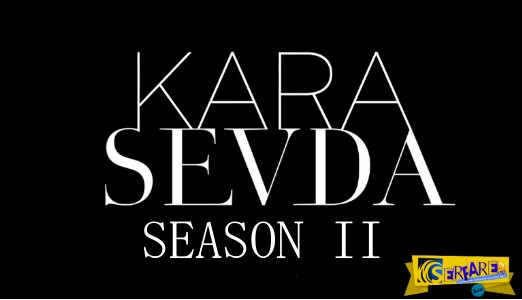 Kara Sevda – Επεισόδιο 1, 2 - Β΄Κύκλος