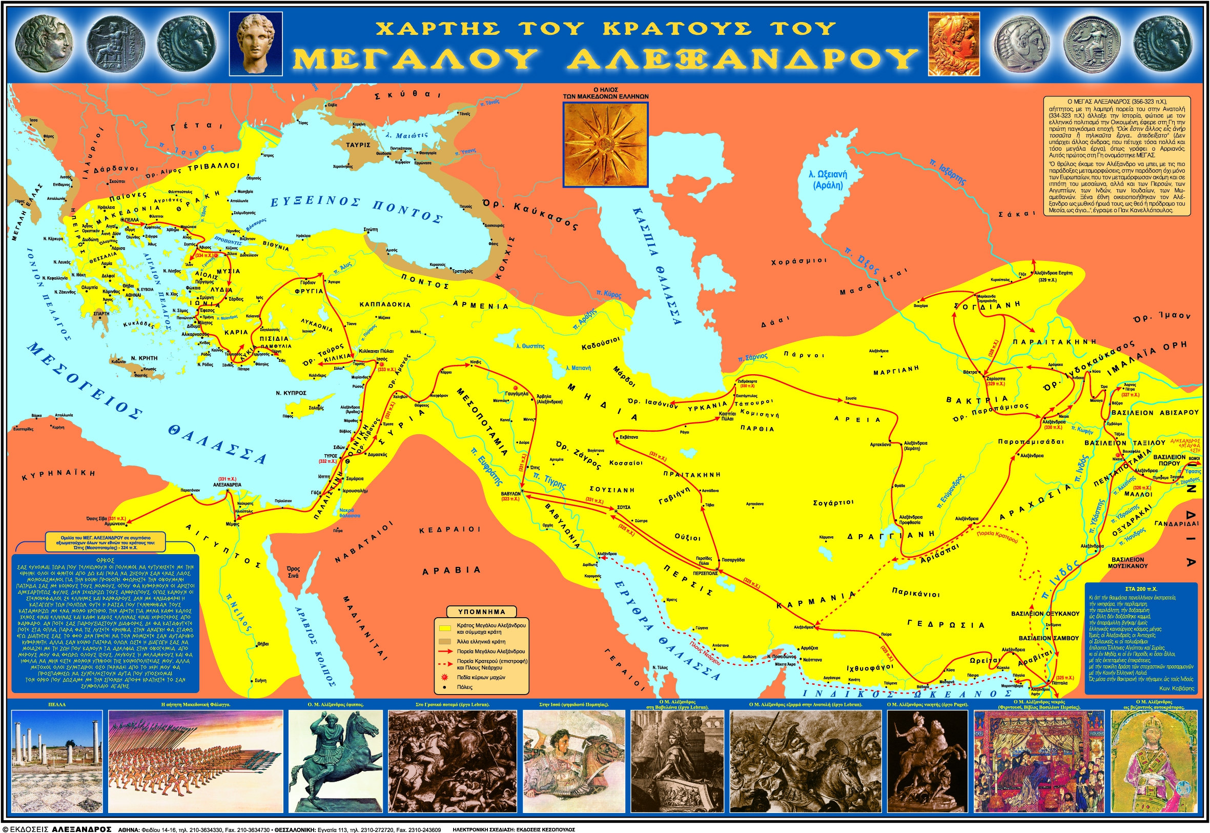 megas-alexandros-1