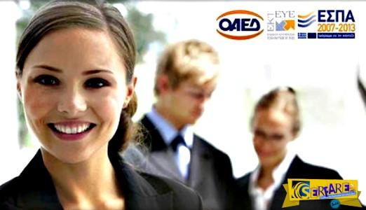 Νέο πρόγραμμα ΟΑΕΔ για 10.000 ανέργους!