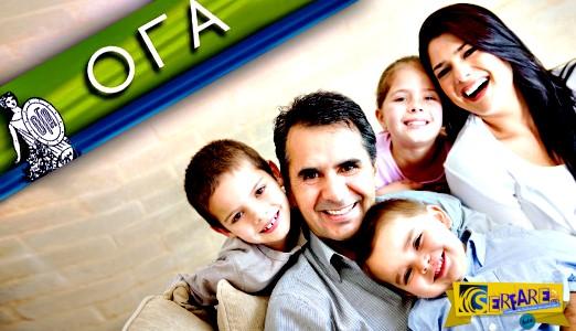 Τα Χριστούγεννα θα καταβληθούν τα οικογενειακά επιδόματα ΟΓΑ