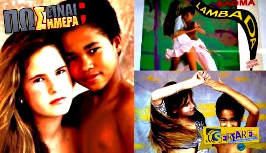 Πώς είναι σήμερα τα παιδιά του Lambada; - Ο Chico και η Roberta ταρακούνησαν τον πλανήτη!