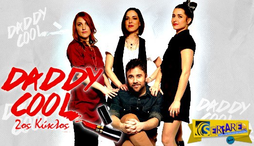 Daddy Cool – Επεισόδιο 10, 11 – Β' Κύκλος