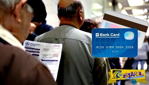 Πώς να πληρώσετε το λογαριασμό της ΔΕΗ για να «μετρήσει» στο αφορολόγητο ...
