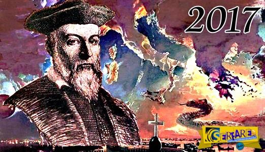 Οι προβλέψεις του Νοστράδαμου για το 2017