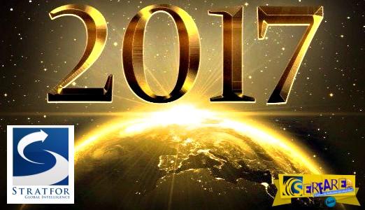 Οι αλλαγές στον κόσμο το 2017: Οι προβλέψεις του Stratfor - Οι γεωπολιτικές εξελίξεις που θα καθορίσουν τη νέα χρονιά!