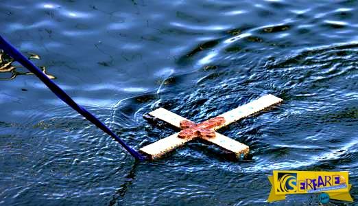 Θεοφάνεια: Γιατί πετάμε το σταυρό στη θάλασσα ...