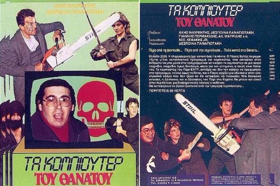 Η ελληνική βιντεοταινία που... αντέγραψαν οι σεναριογράφοι του Μatrix! - Η ταινία 'Τα κομπιούτερ του θανάτου' προϋπήρχε του blockbuster!