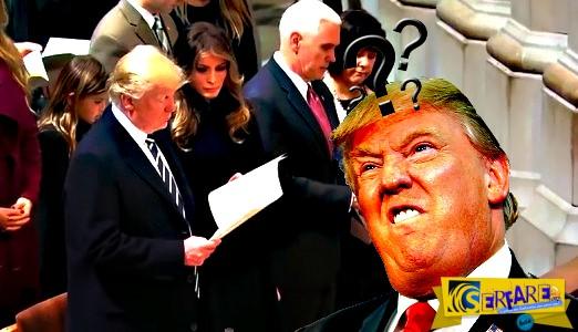 Ο Τραμπ δεν ξέρει να διαβάζει! Η ανησυχητική θεωρία συνωμοσίας!