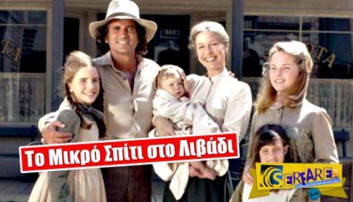 Το Μικρό Σπίτι στο Λιβάδι – Επεισόδιο 11, 12, 13, 14, 15, 16, 17, 18, 19, 20