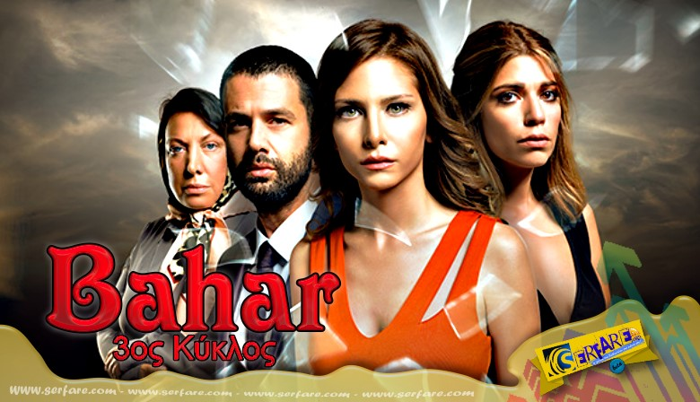 Bahar – Επεισόδιο 11, 12, 13, 14, 15 – 3ος Κύκλος