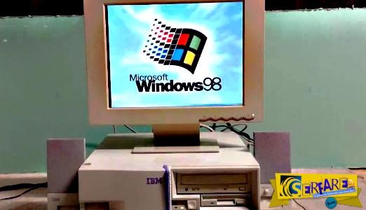 Τι ακριβώς θα γινόταν αν προσπαθούσες να δουλέψεις σήμερα με Windows '98;