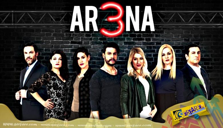 Αρένα – Επεισόδιο 15, 16, 17, 18, 19