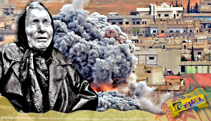 «Νοστράδαμος των Βαλκανίων»: Τι είχε προβλέψει για πυρηνικό πόλεμο, Συρία και Τραμπ