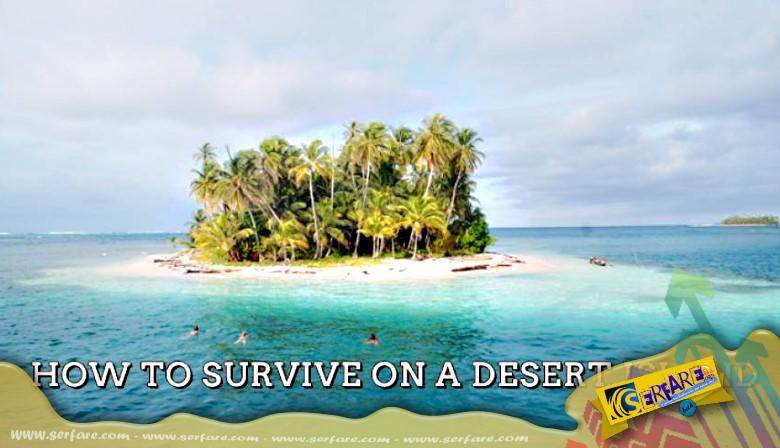 Πως να επιβιώσετε σε ένα ερημονήσι!