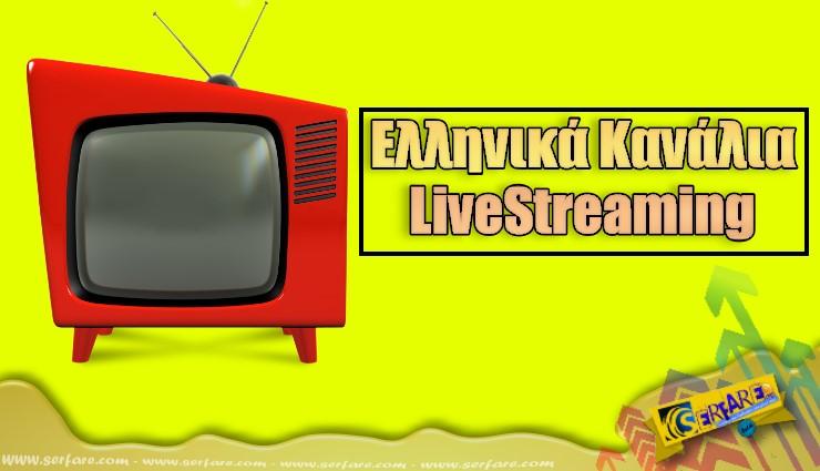 Live TV - Greek Web TV Live