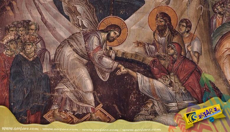 Μεγάλη Σάββατο: Τι συνέβη σήμερα σύμφωνα με την χριστιανική πίστη