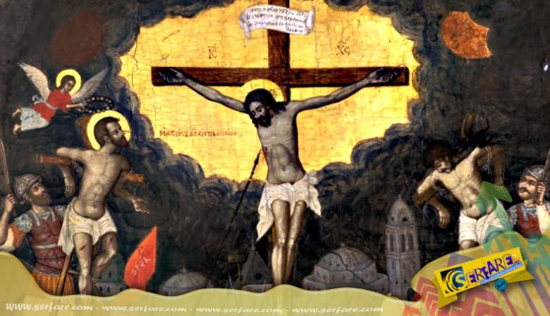 Ποιοι ήταν αυτοί που σταυρώθηκαν δίπλα στον Ιησού Χριστό ...
