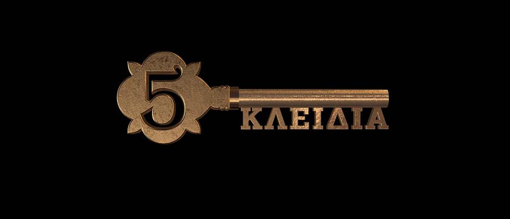 Τα πέντε κλειδιά – Επεισόδιο 144, 145, 146