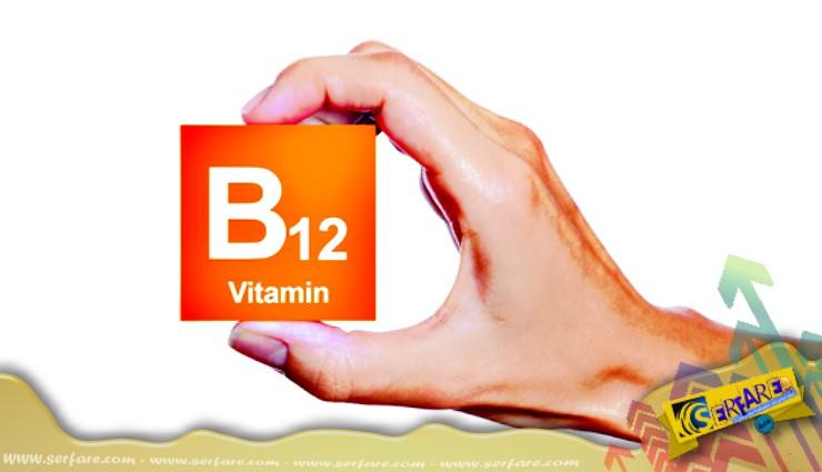 Δείτε σε 10 λεπτά όλη την αλήθεια για το τί συμβαίνει στο σώμα όταν του λείπει η βιταμίνη B12!