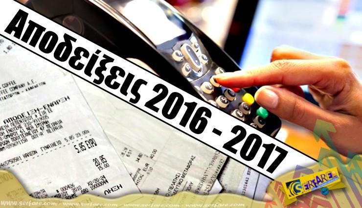Αποδείξεις 2016-17: Τι θα ισχύσει φέτος ...