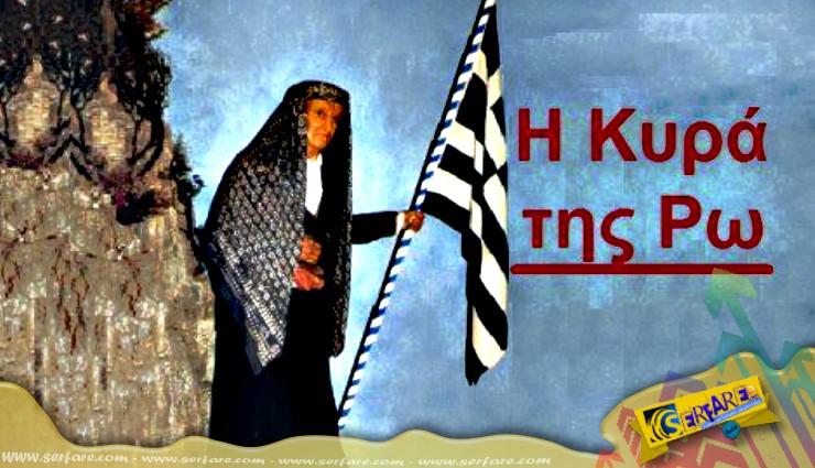 Η κυρά της Ρω και ο θρύλος για την Ελλάδα και η ιστορία της!