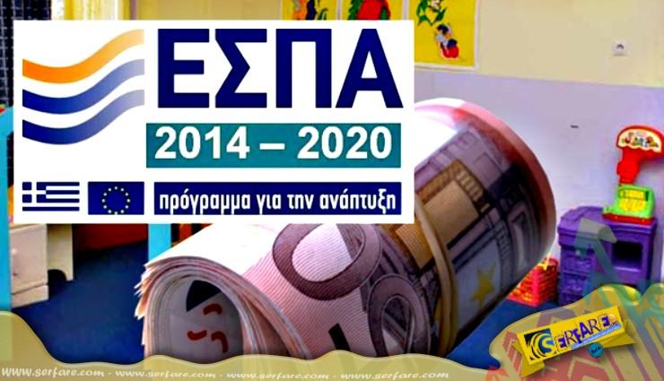 ΕΕΤΑΑ Παιδικοί σταθμοί ΕΣΠΑ: Ξεκινούν οι αιτήσεις 2017