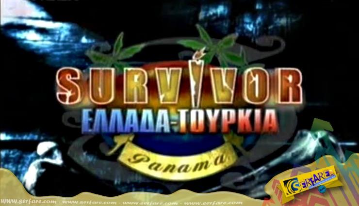 #SurvivorGR Ελλάδα - Τουρκία: Αυτοί κερδίζουν σήμερα; Έγινε η αποκάλυψη…