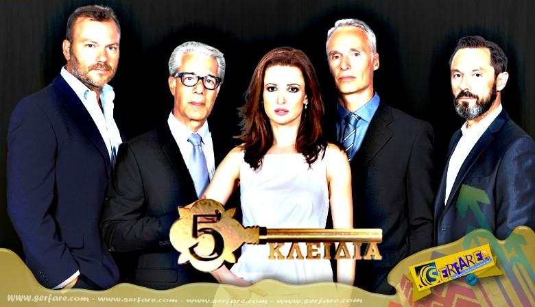 Τα πέντε κλειδιά – Επεισόδιο 159, 160, 161