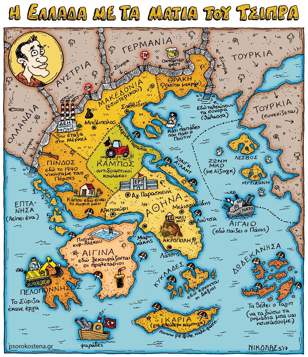 Ο χάρτης της Ελλάδας μέσα από τα μάτια του Αλέξη Τσίπρα!