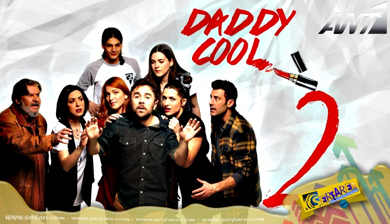 Daddy Cool – Επεισόδιο 30, 31 – Β' Κύκλος