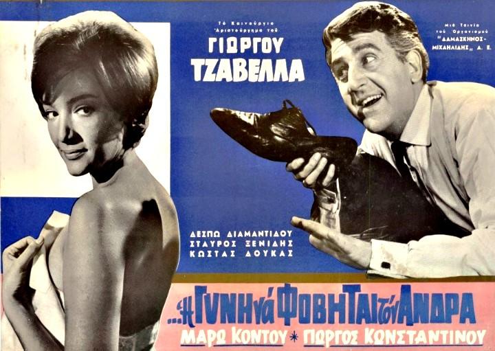 Η δε γυνή να φοβήται τον άνδρα (1965) - Έγχρωμη HD